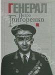 Генерал Петро Григоренко. Спогади. Статті. Матеріали