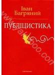 Іван Багряний. Публіцистика