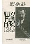 Щоденники. Том 1. 1911-1920 роки