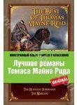 Лучшие романы Томаса Майн Рида