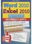 Word 2010 и Excel 2010. Экспресс-курс