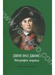 Дон Пол Джонс: біографія моряка