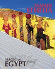 Магия/Мания Египта