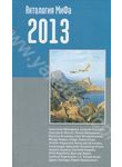 Антология мифа 2013