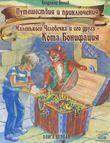 Путешествия и приключения Маленького Человечка и его друга – Кота Бонифация