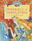Принцесса Линдагуль и другие сказки