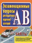 Экзаменационные вопросы для подготовки водителей категорий А, В