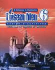 Loiseau bleu 6: Cahier d'activites: Exercices en lecture et ecriture / Французск