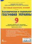 Тестовый контроль знаний. Экономическая и социальная География Украины. 9 класс