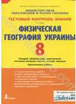 Тестовый контроль знаний. Физическая География Украины. 8 класс