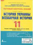 Тестовый контроль знаний.  История Украины, Всемирная история. 11 класс