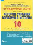Тестовый контроль знаний. История Украины, Всемирная история. 10 класс