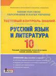 Тестовый контроль знаний. Русский язык и литература. 10 класс