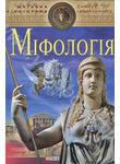 Мiфологiя
