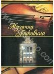 Музична Буковина