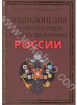 Энциклопедия дворянских родов и купеческих фамилий России