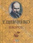 Тарас Шевченко. Пророк