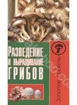 Разведение и выращивание грибов