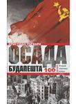 Осада Будапешта. 100 дней Второй мировой войны