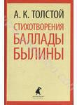 Алексей Толстой. Стихотворения. Баллады. Былины