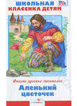 Сказки русских писателей. Аленький цветочек