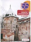 155 польських замків і резиденцій в Україні. Частина 1