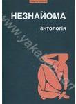 Незнайома. Антологія української «жіночої» прози та есеїстки другої половини ХХ-