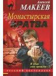 Монастырская братва