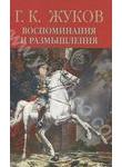 Г. К. Жуков. Воспоминания и размышления. В 2 томах. Том 2