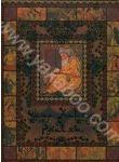 Омар Хайям. Рубайат (подарочное издание)