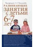 Развивающие занятия с детьми 6-7 лет