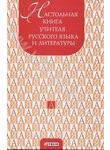 Настольная книга учителя русского языка и литературы