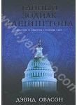 Тайный зодиак Вашингтона. Масоны и секреты столицы США