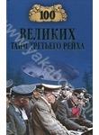 100 великих тайн Третьего рейха