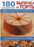 Выпечка и торты. 180 рецептов