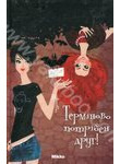 Сестри-вампірки. 1 том. Терміново потрібен друг