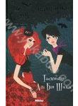 Сестри-вампiрки. 4 том.Таємниця Алi Бiн Шика