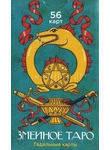 Змеиное Таро. 56 подарочных карт