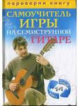 Самоучитель игры на шестиструнной гитаре. Самоучитель игры на семиструнной гитар