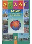 Атлас Азии. Географический справочный