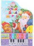 Книжка - игрушка Росмэн-Пресс. Песенки Деда Мороза
