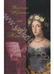 Записки, или Исторические воспоминания о Наполеоне (комплект из 2 книг)