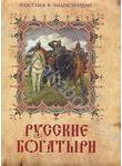 Русские богатыри