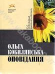Ольга Кобилянська. Оповiдання