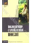 Володимир Самiйленко. Поезiї