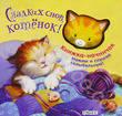Сладких снов, котенок! Книжка-игрушка