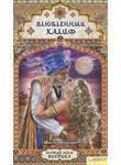 Влюбленный халиф