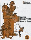 Изюм из булки (комплект в 2-х томах)