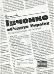 Владислав Івченко об'єднує Україну