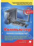 Компьютер. Полное руководство (+ DVD-ROM)